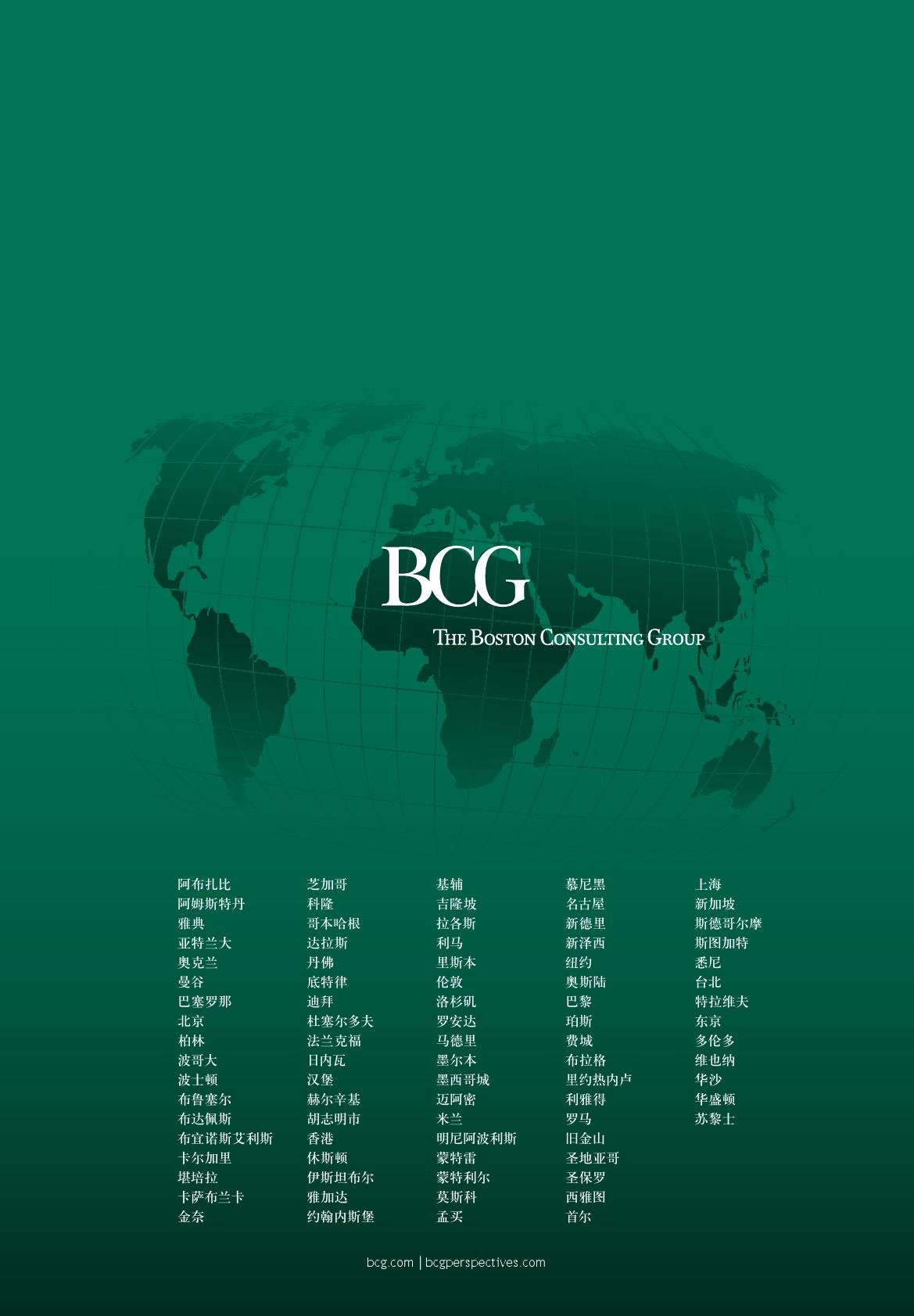 2016年全球资本市场报告_000026