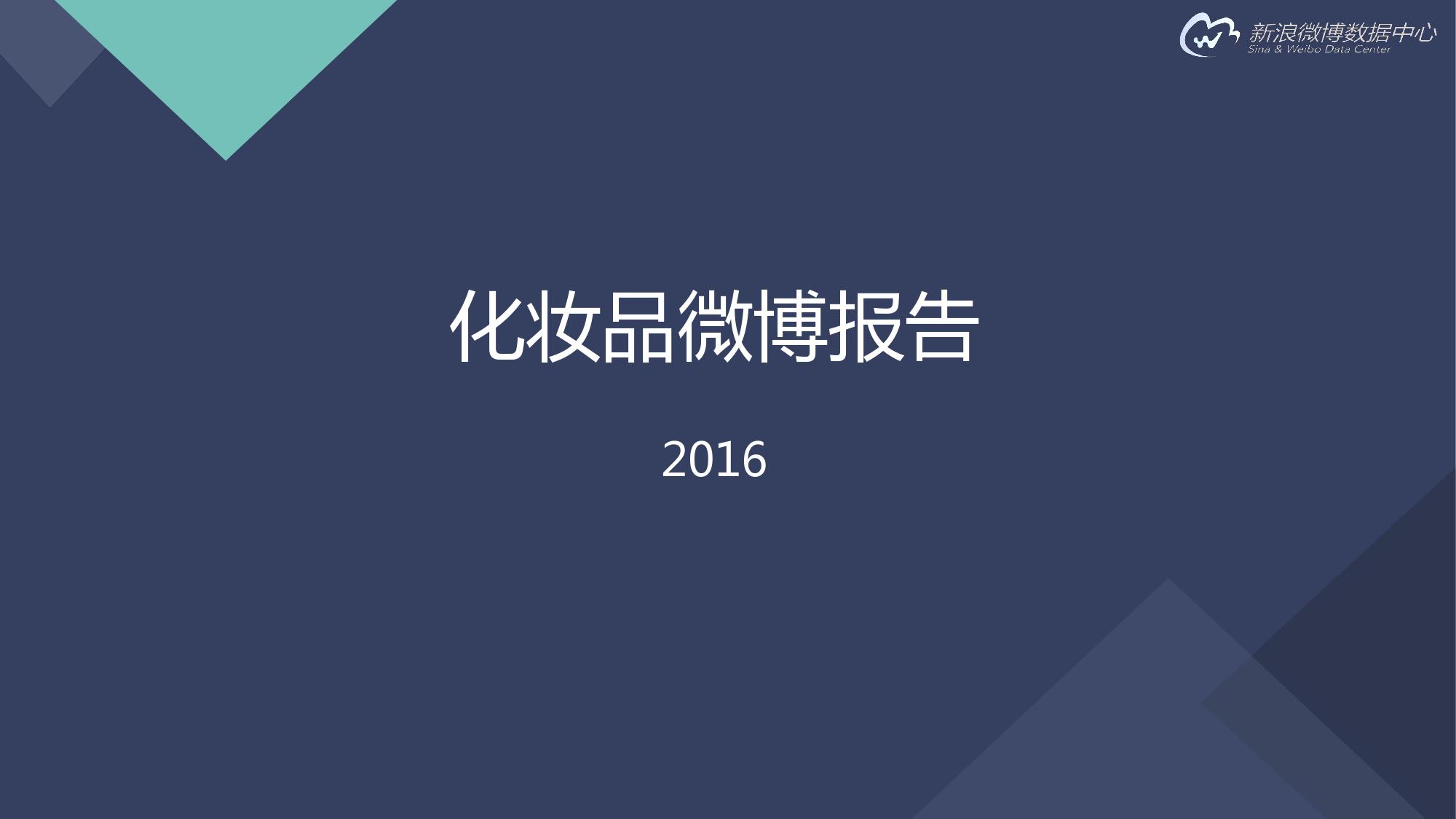 2016年化妆品行业报告_000001