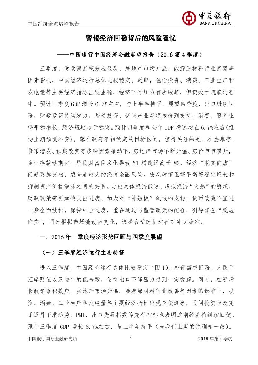 2016年第四季度中国经济金融展望报告_000002