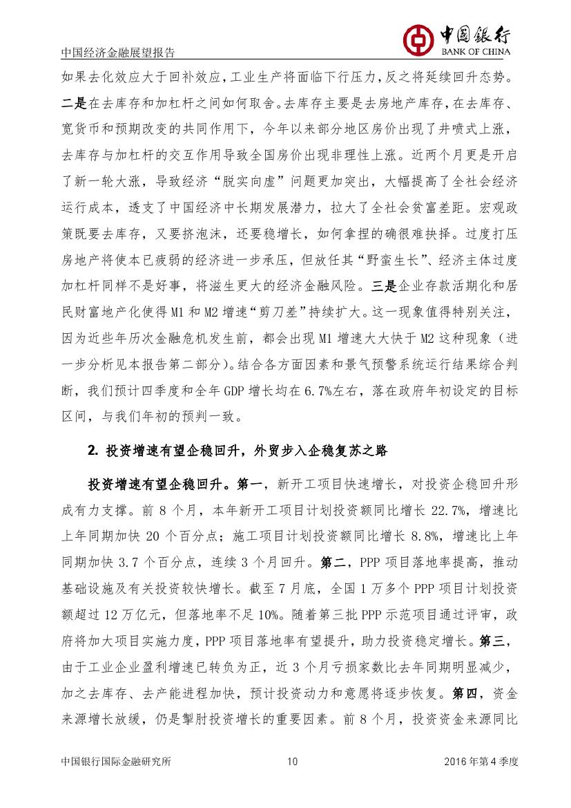 2016年第四季度中国经济金融展望报告_000011
