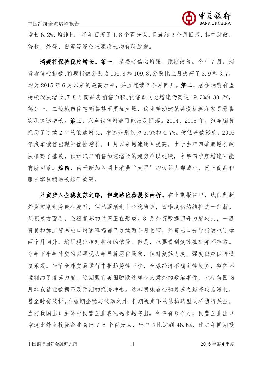 2016年第四季度中国经济金融展望报告_000012