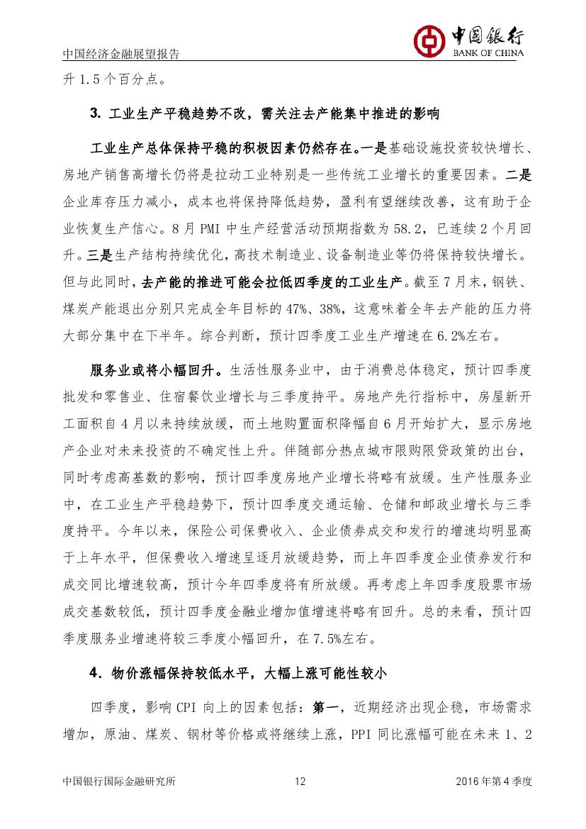 2016年第四季度中国经济金融展望报告_000013