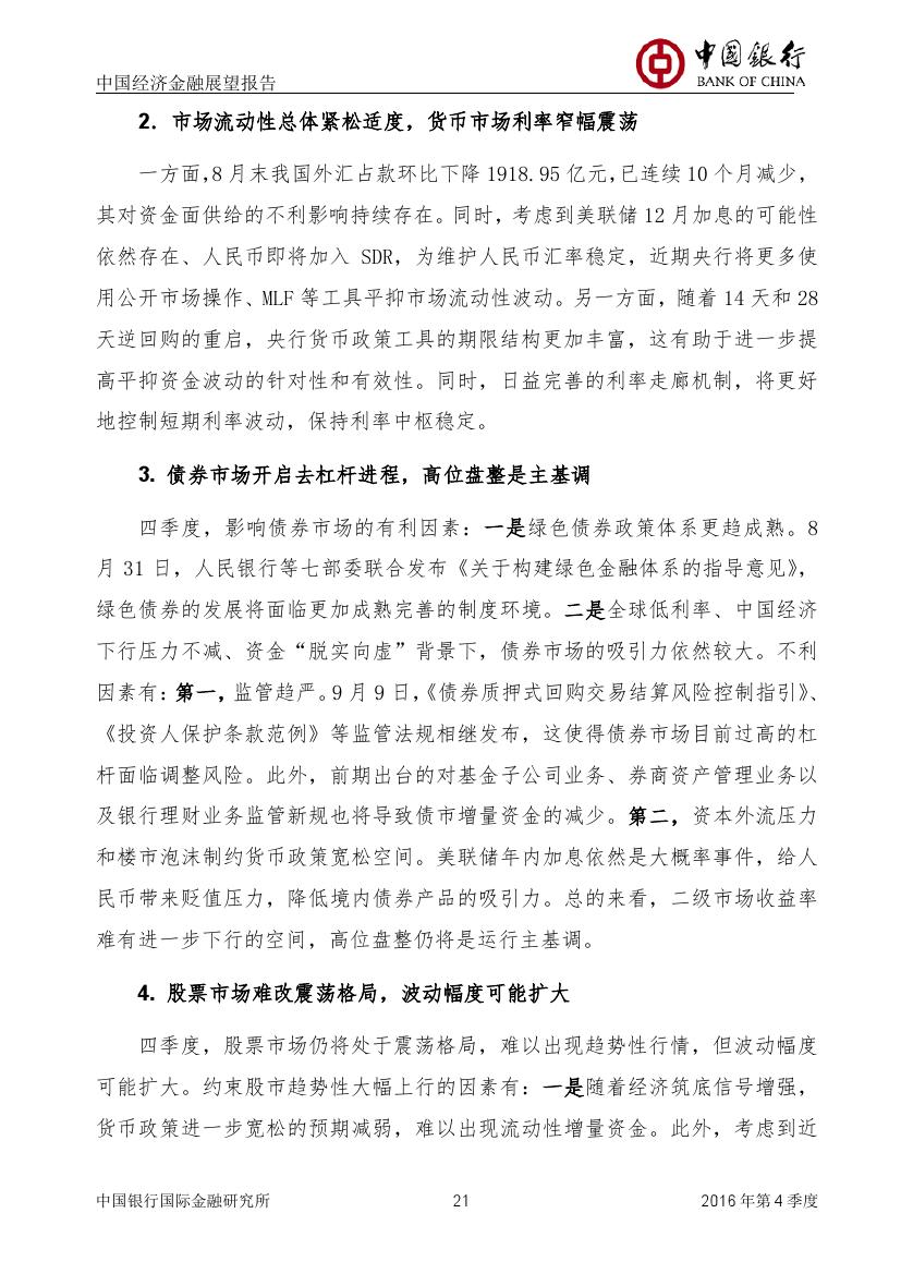 2016年第四季度中国经济金融展望报告_000022