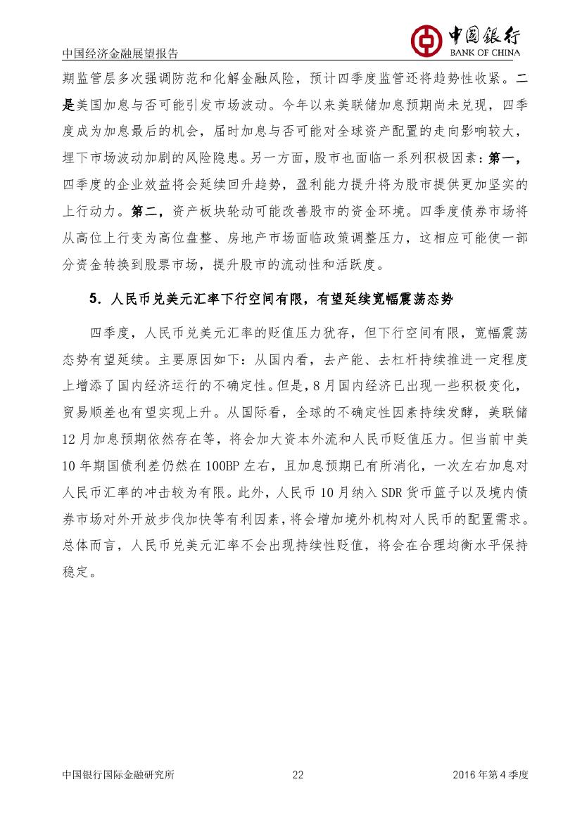 2016年第四季度中国经济金融展望报告_000023