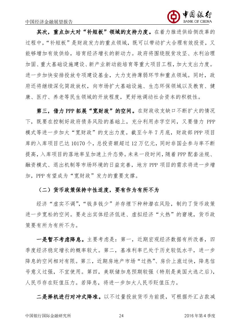 2016年第四季度中国经济金融展望报告_000025