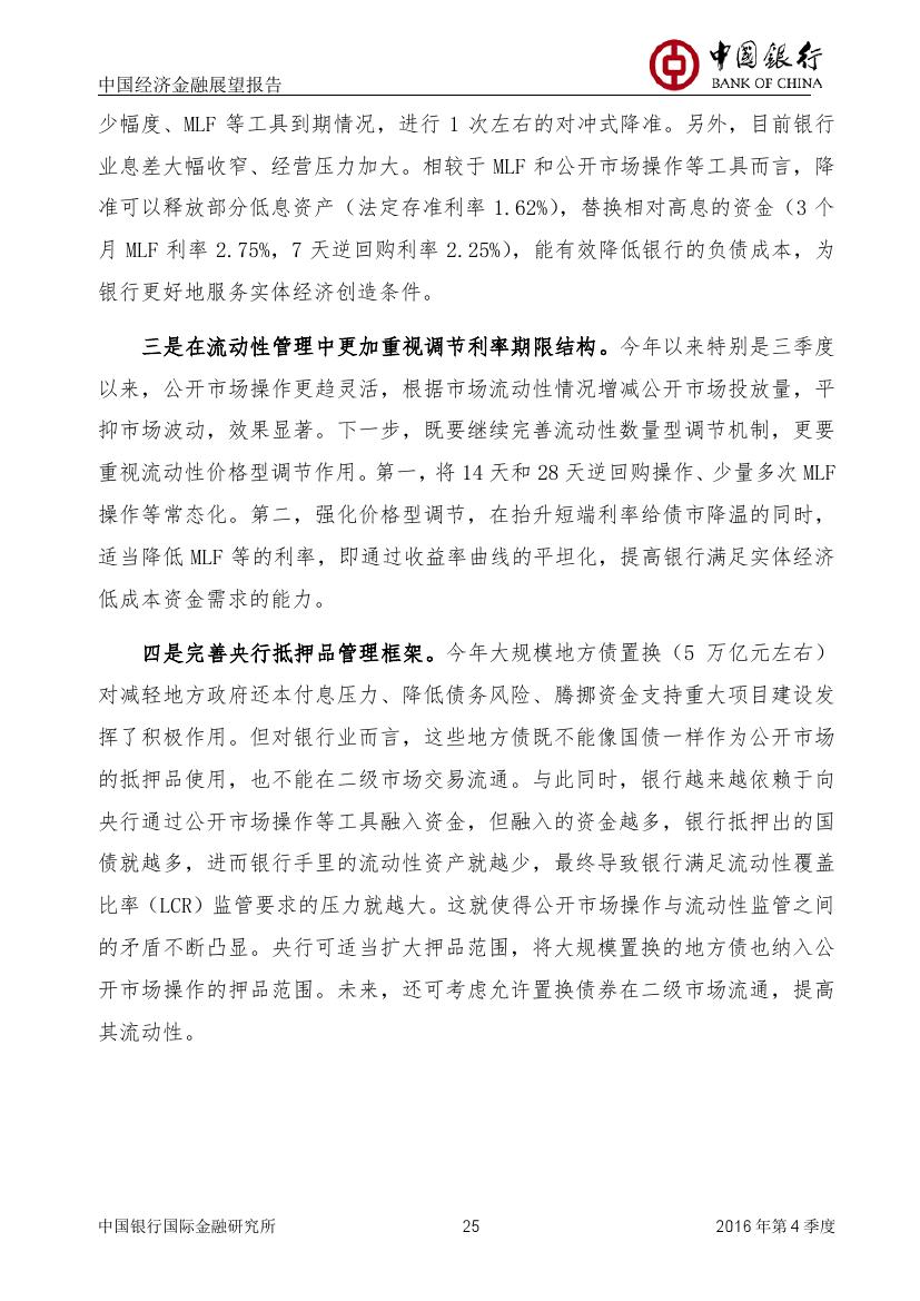 2016年第四季度中国经济金融展望报告_000026