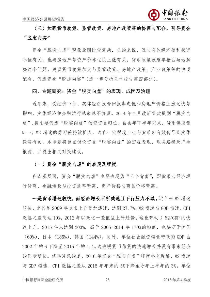 2016年第四季度中国经济金融展望报告_000027