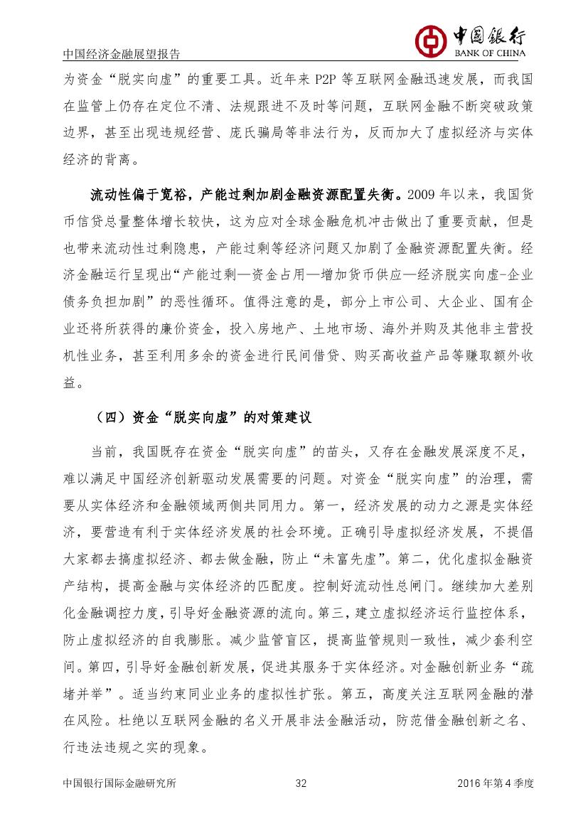 2016年第四季度中国经济金融展望报告_000033