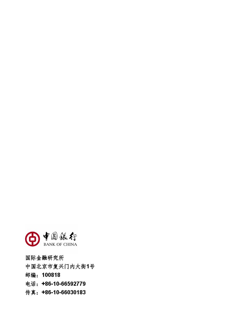 2016年第四季度中国经济金融展望报告_000035