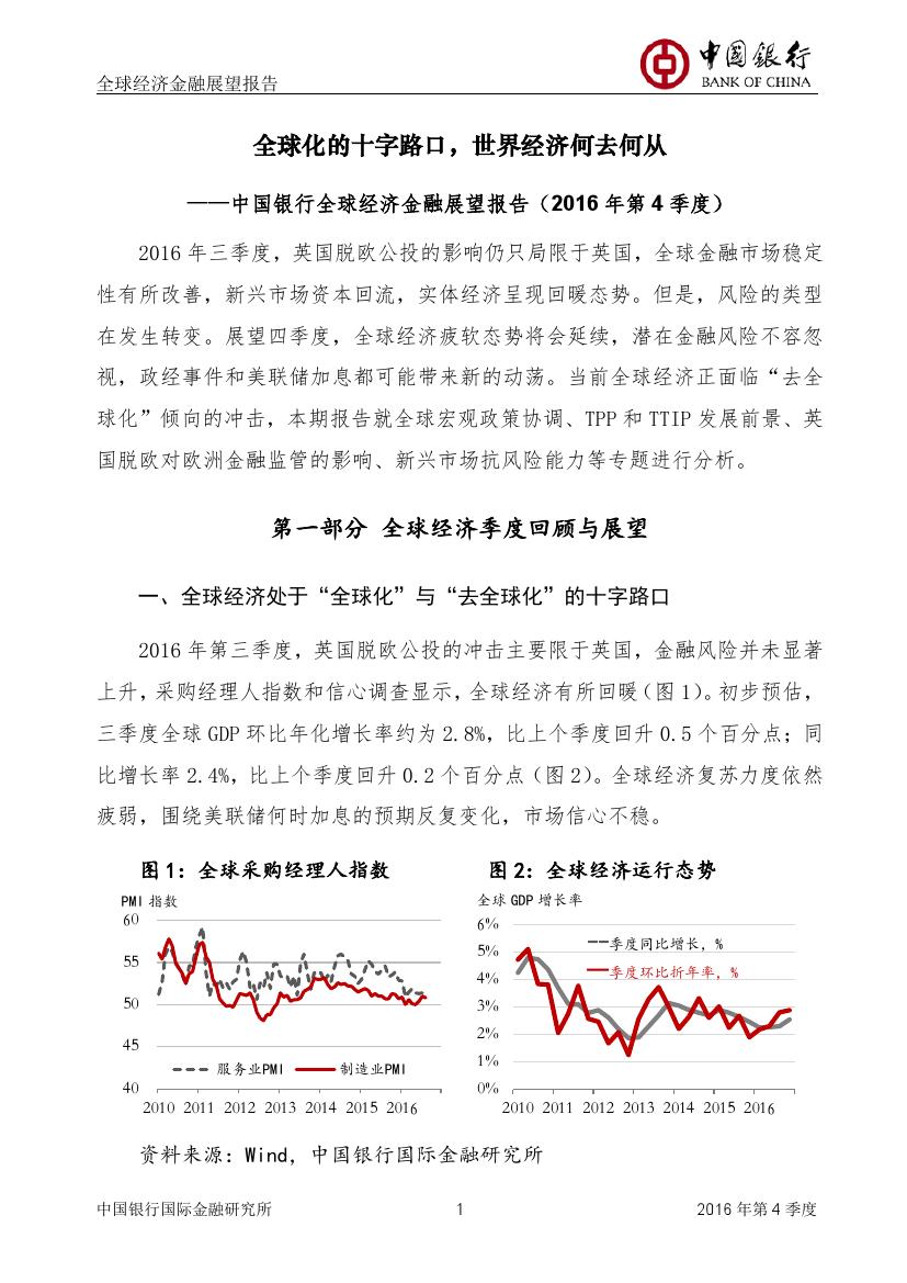 2016年第四季度全球经济金融展望报告_000002