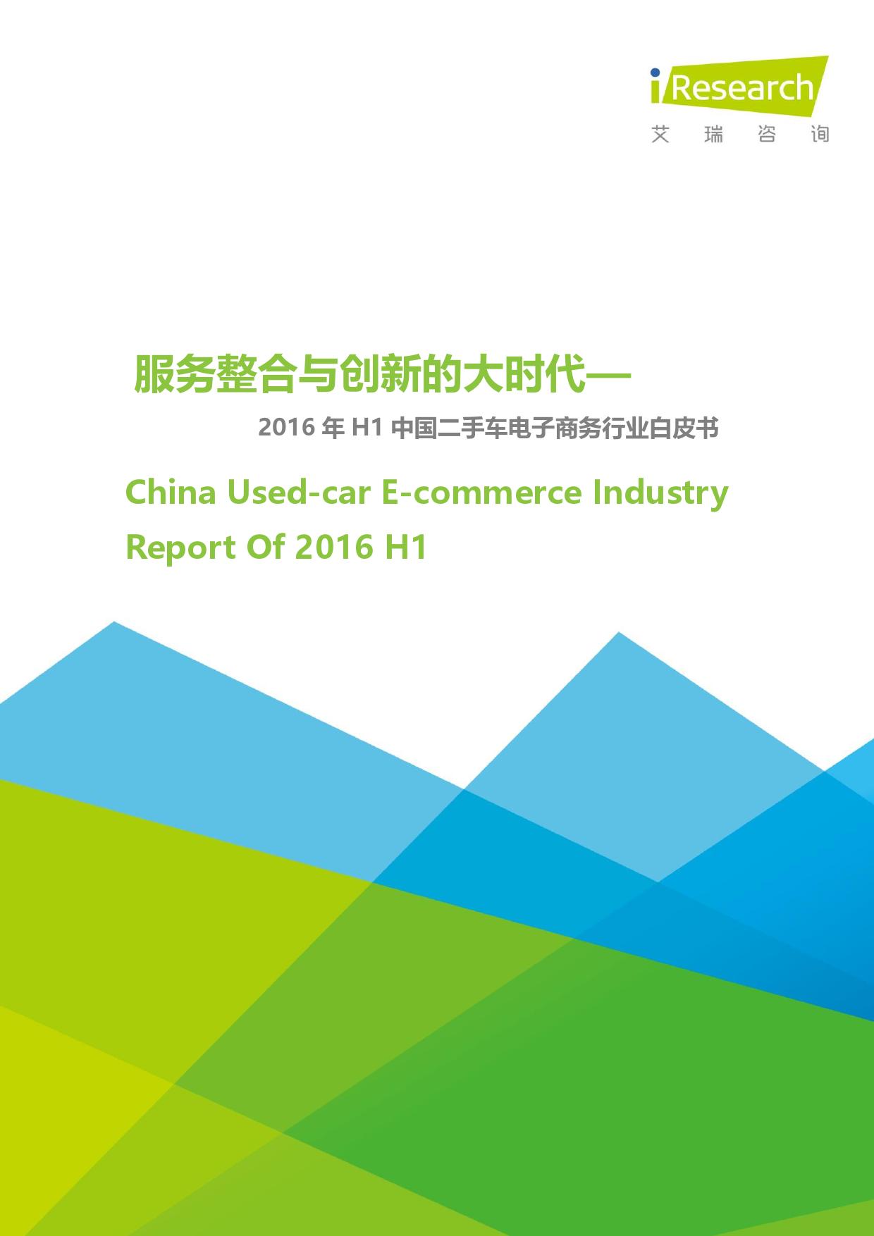 2016年H1中国二手车电子商务行业白皮书_000001