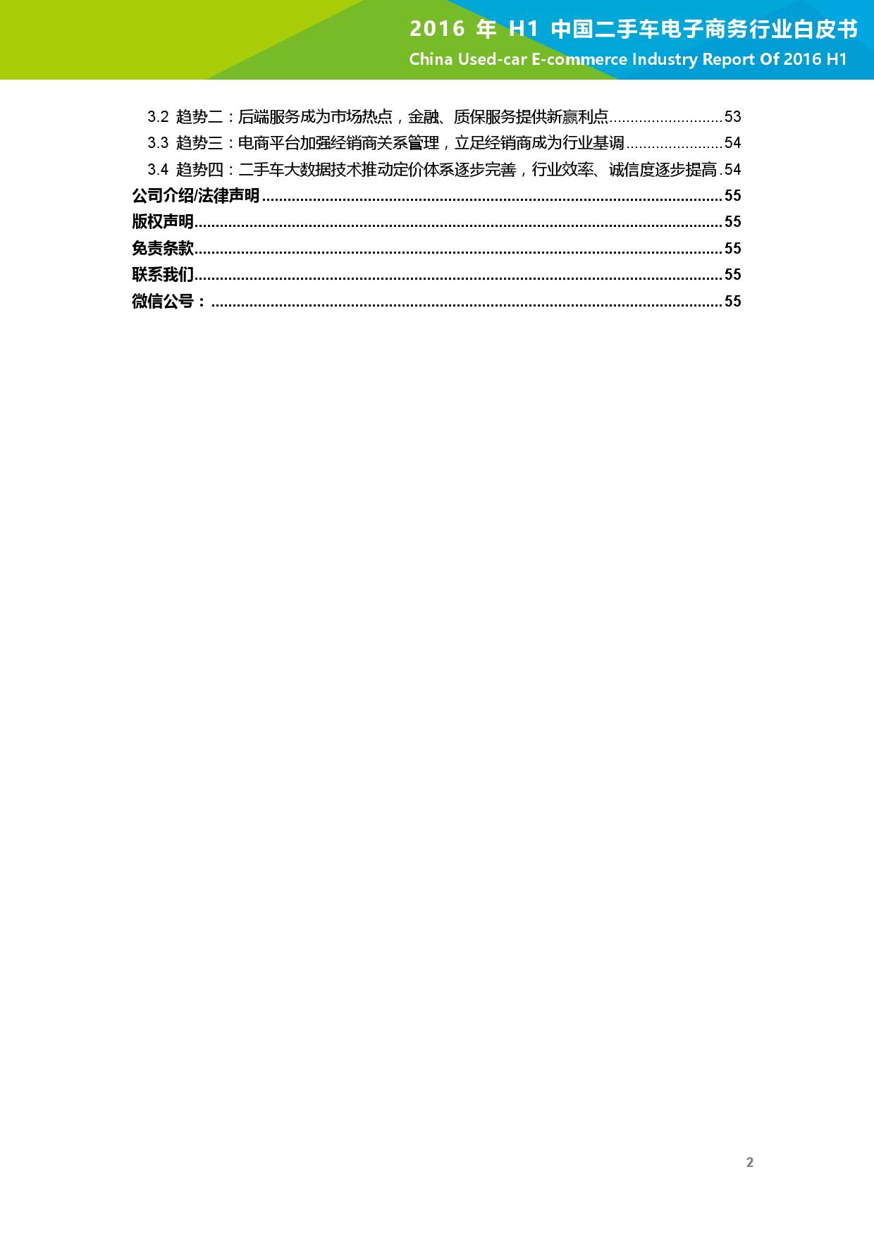 2016年H1中国二手车电子商务行业白皮书_000003