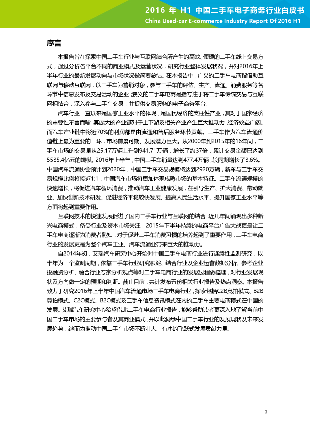 2016年H1中国二手车电子商务行业白皮书_000004