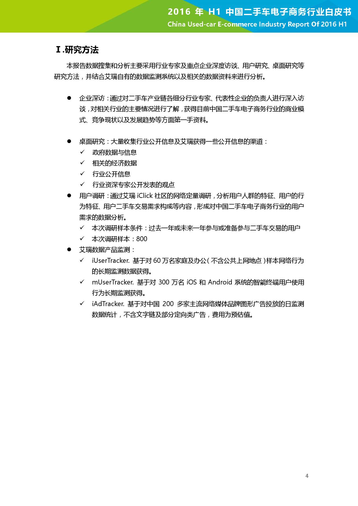 2016年H1中国二手车电子商务行业白皮书_000005
