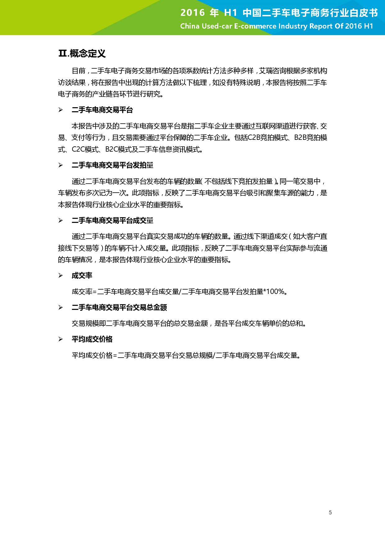 2016年H1中国二手车电子商务行业白皮书_000006
