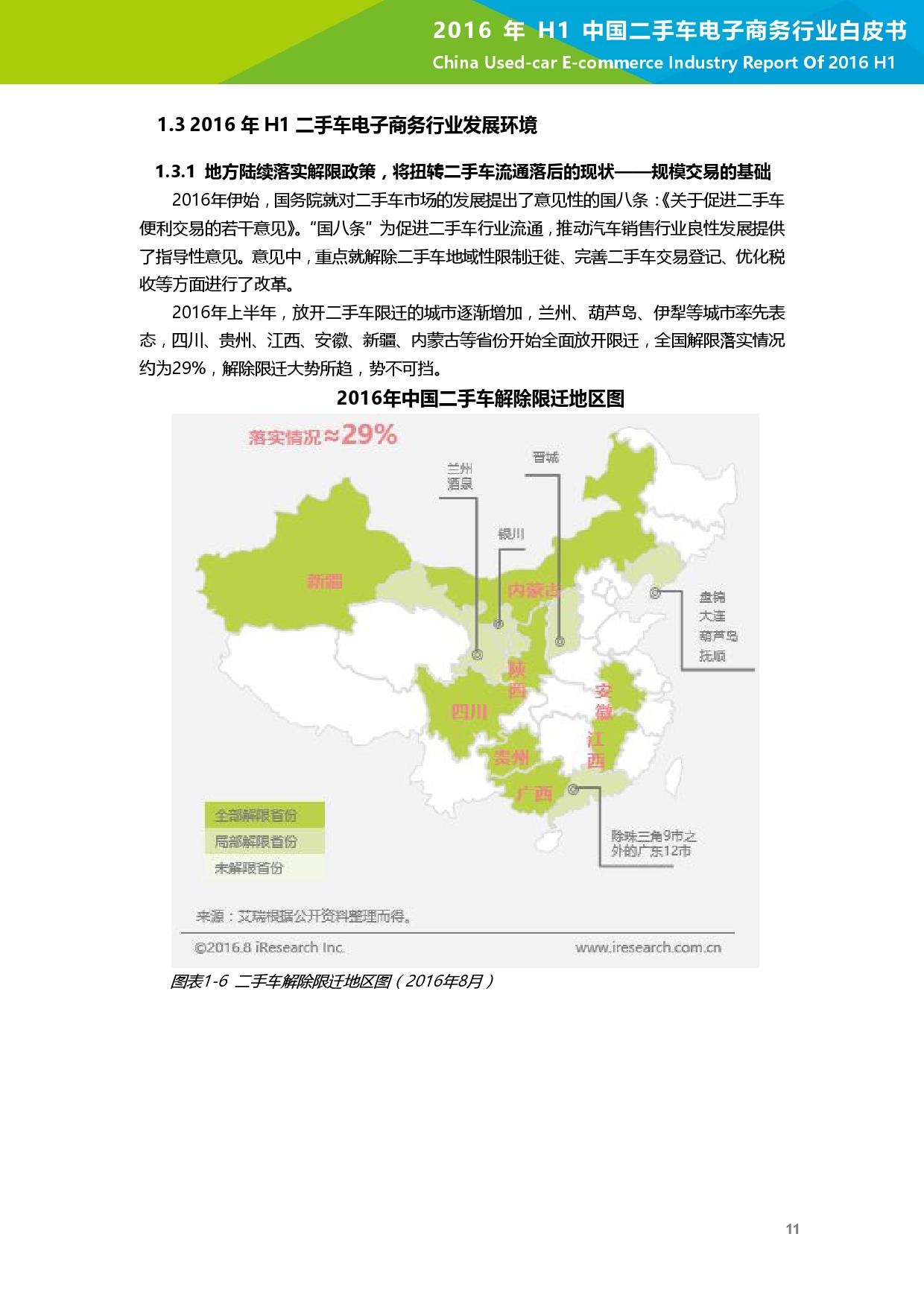 2016年H1中国二手车电子商务行业白皮书_000012