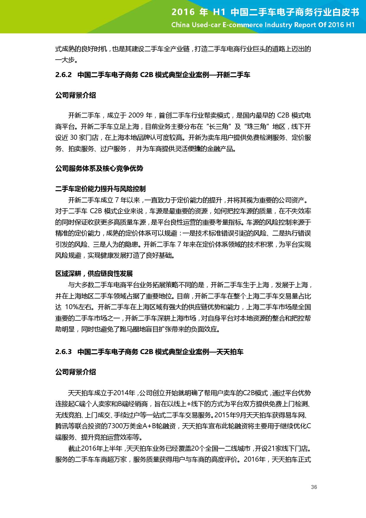 2016年H1中国二手车电子商务行业白皮书_000037