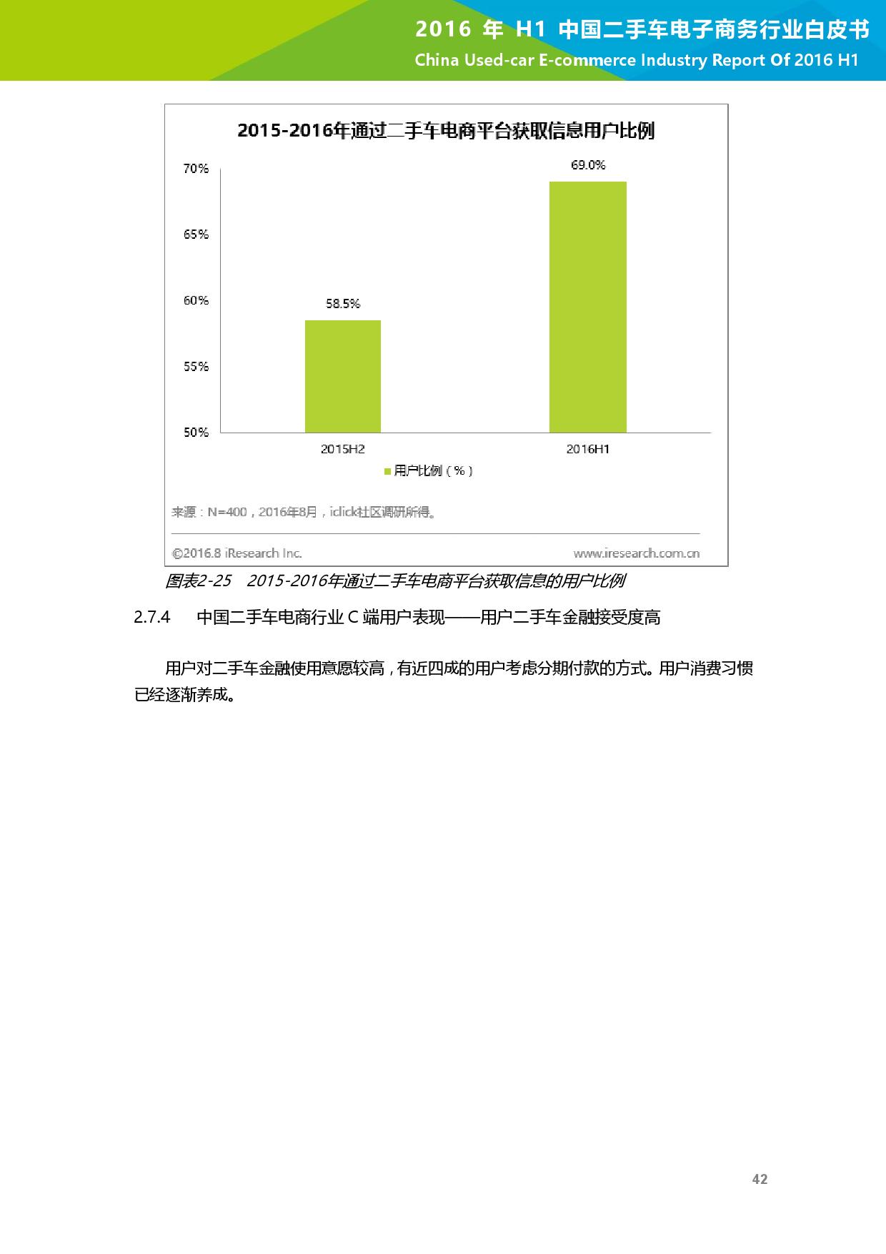 2016年H1中国二手车电子商务行业白皮书_000043
