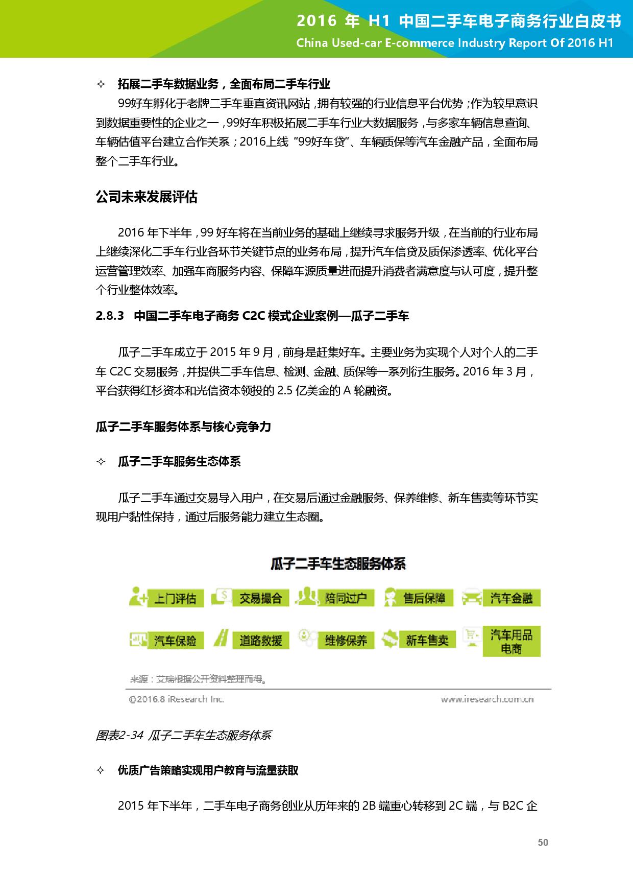 2016年H1中国二手车电子商务行业白皮书_000051