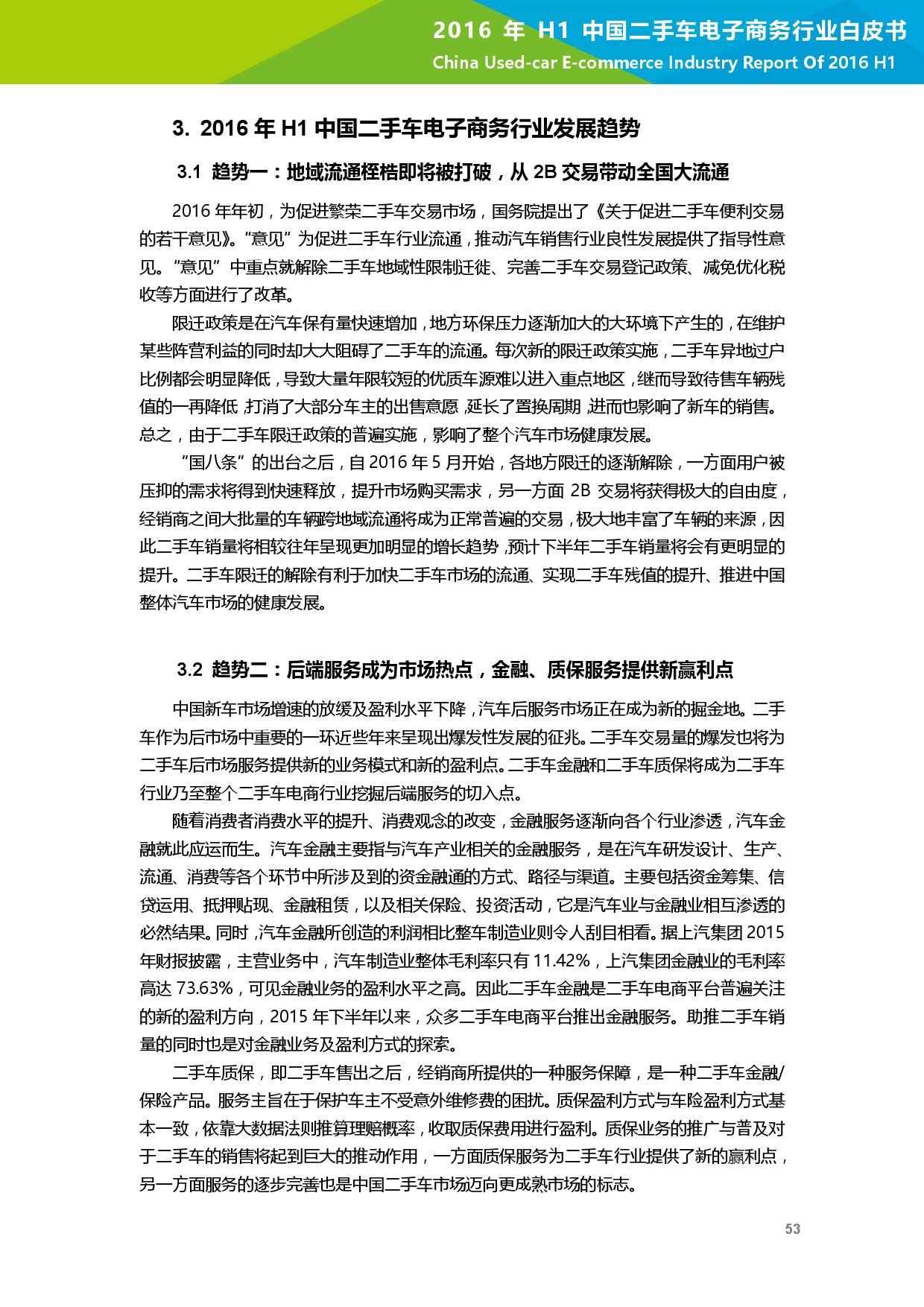 2016年H1中国二手车电子商务行业白皮书_000054