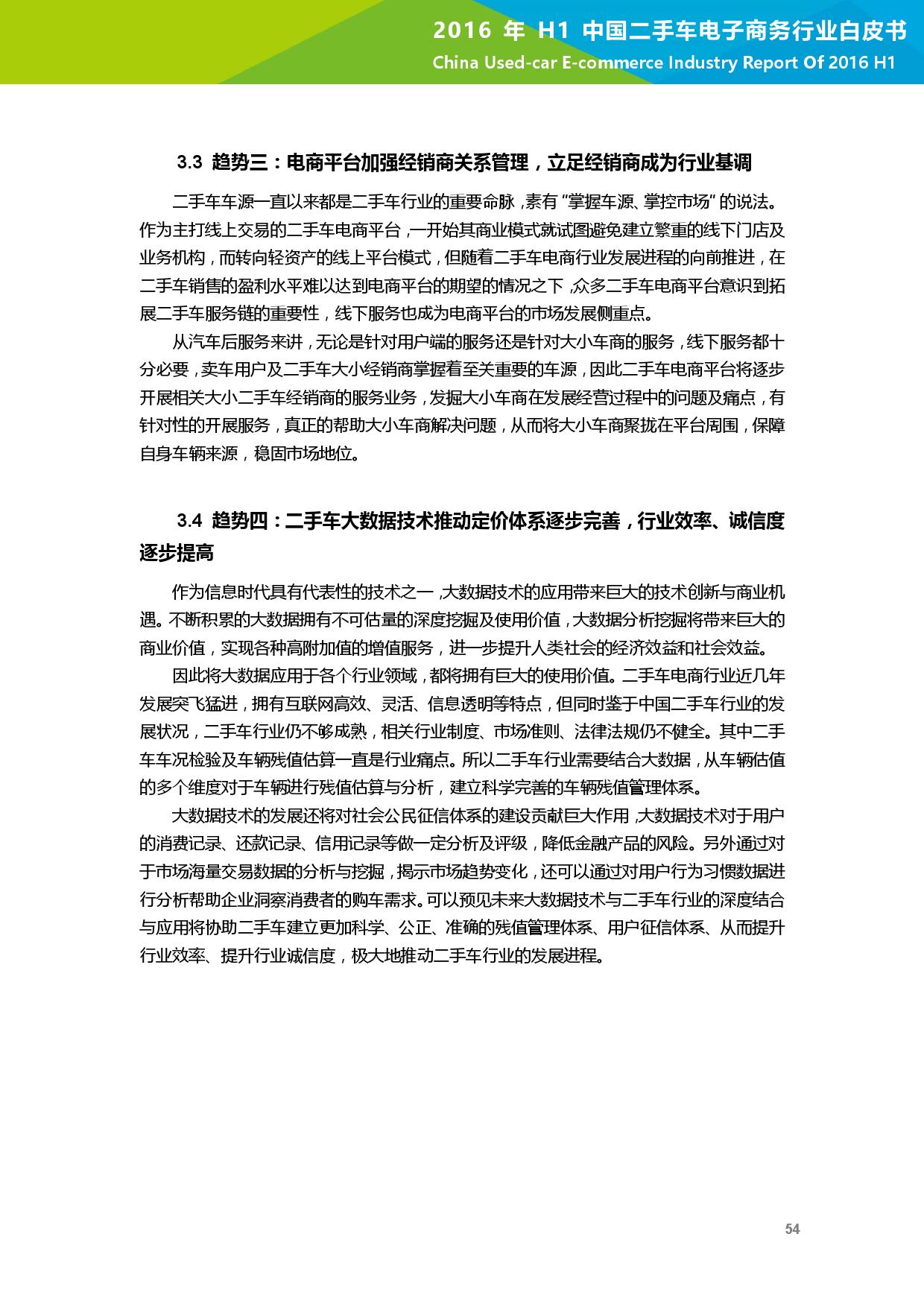 2016年H1中国二手车电子商务行业白皮书_000055