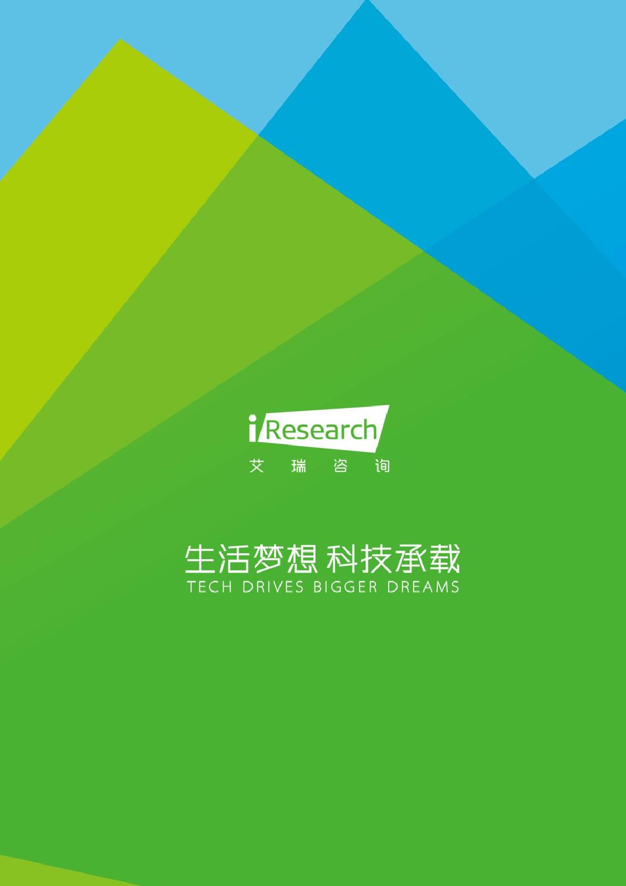 2016年H1中国二手车电子商务行业白皮书_000057
