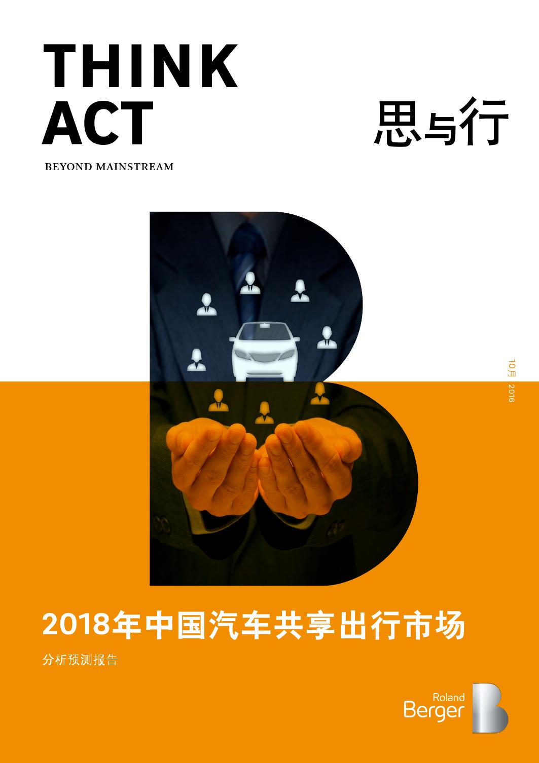 2018年中国汽车共享出行市场分析预测报告_000001