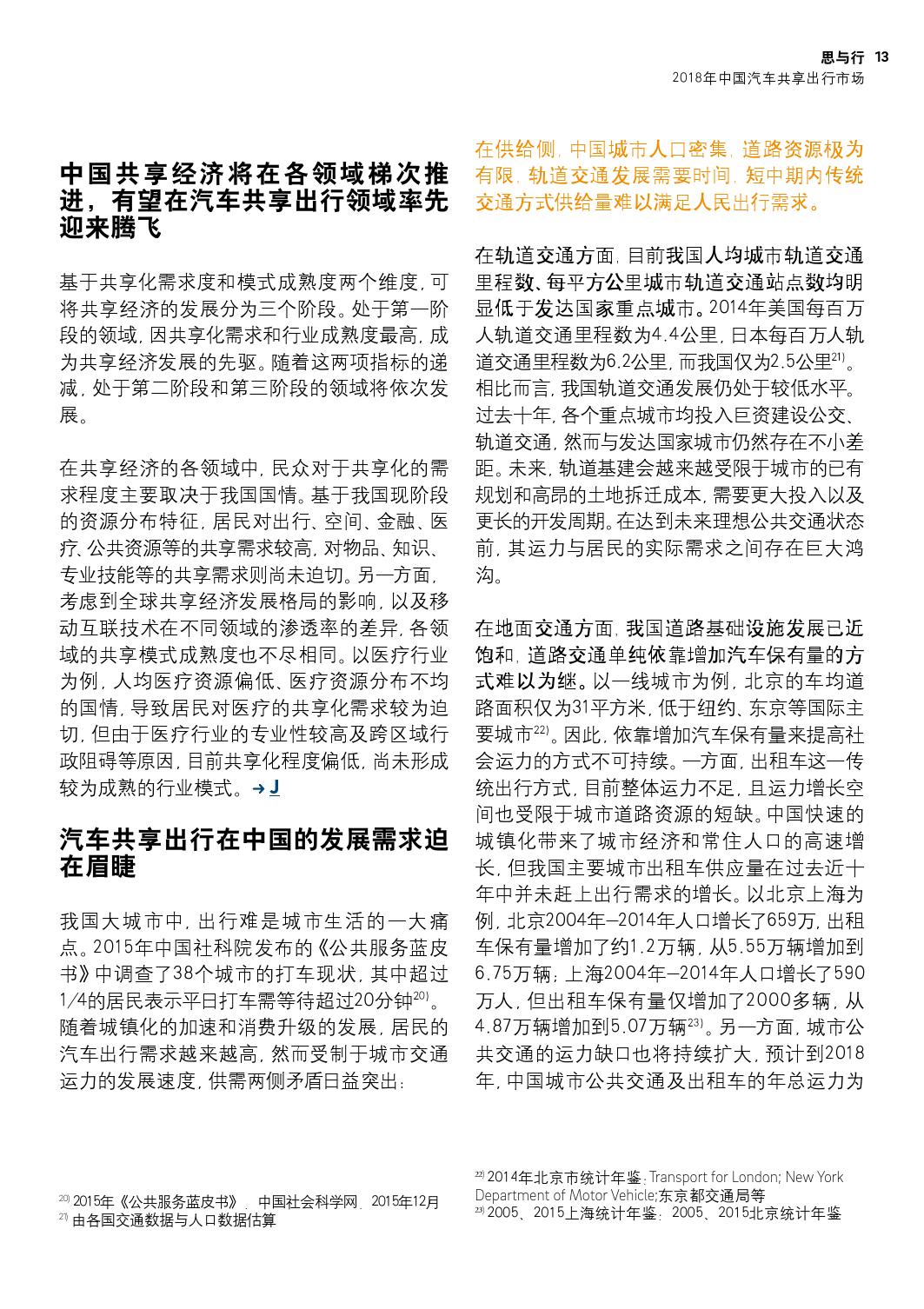2018年中国汽车共享出行市场分析预测报告_000013