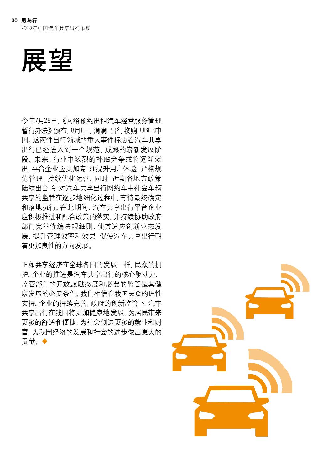 2018年中国汽车共享出行市场分析预测报告_000030
