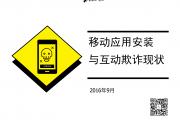 AppsFlyer:移动应用安装与互动欺诈现状(附下载)