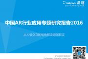 易观国际:2016中国AR行业应用专题研究报告(附下载)