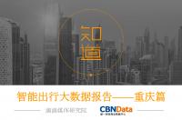 CBNData:智能出行大数据报告—重庆篇(附下载)