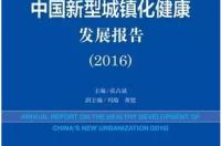 城镇化蓝皮书:中国新型城镇化健康发展报告(2016)