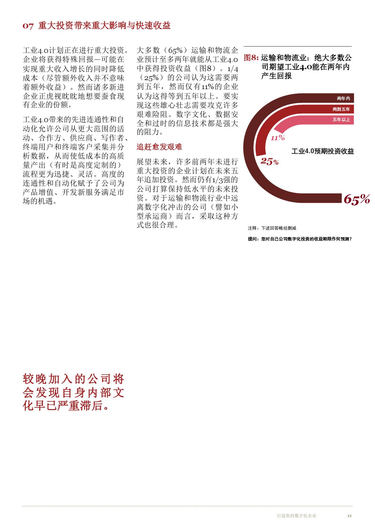 2016%e5%85%a8%e7%90%83%e5%b7%a5%e4%b8%9a4-0%e8%b0%83%e7%a0%94_000011