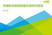 艾瑞咨询:2016年中国移动视频直播市场研究报告(附下载)