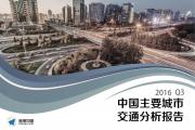 高德地图:2016年Q3中国主要城市交通分析报告(附下载)