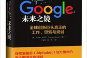 Google:未来之镜–推荐图书