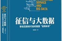 """征信与大数据:移动互联时代如何重塑""""信用体系""""–推荐图书"""