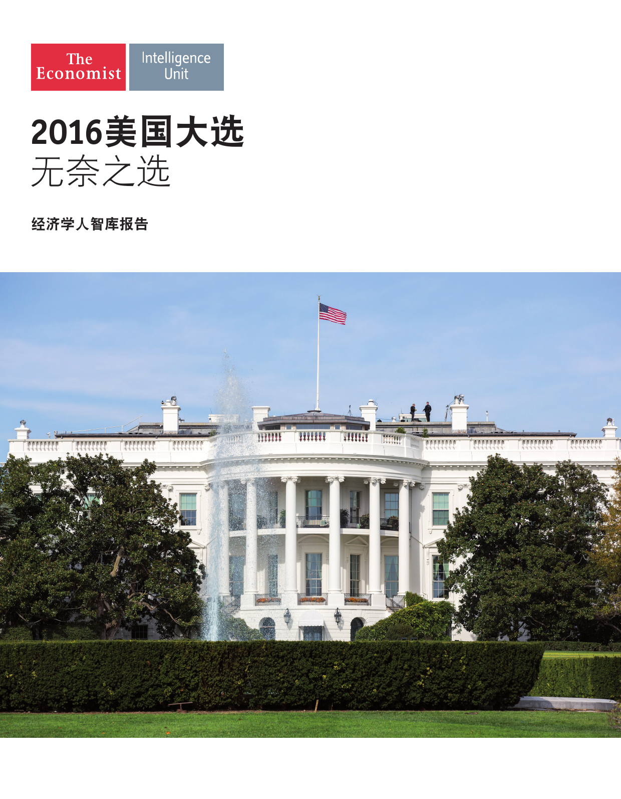election_2016_chinese_version_000001