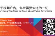 comScore:关于视频广告,你所需要知道的一切(附下载)