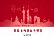高德地图:2016圣诞节&2017元旦出行预测报告(附下载)