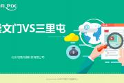 北京两大热门商圈人群分析:崇文门VS三里屯(附下载)