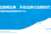 易观:2016中国互联网证券专题分析(附下载)