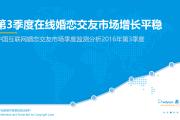 易观:2016年Q3中国互联网婚恋交友市场季度监测(附下载)