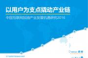 易观:2016中国互联网加油产业发展机遇(附下载)