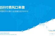 易观:2016中国知识付费行业发展白皮书(附下载)