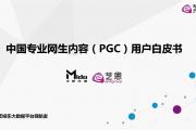 艺恩&米都传媒:2016中国专业网生内容(PGC)用户白皮书(附下载)