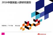 2016中国渐富人群研究报告(附下载)