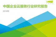 艾瑞咨询:2016年中国企业云服务行业研究报告(附下载)