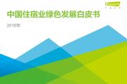 艾瑞咨询:2016年中国住宿业绿色发展白皮书(附下载)